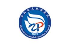 浙江省皮肤病医院
